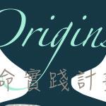 Origins海報