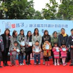 20151216_「閱‧愛孩子」親子共讀獎勵計劃及其嘉許禮 (1)