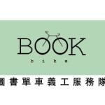 bookbike logo 長方白底-01