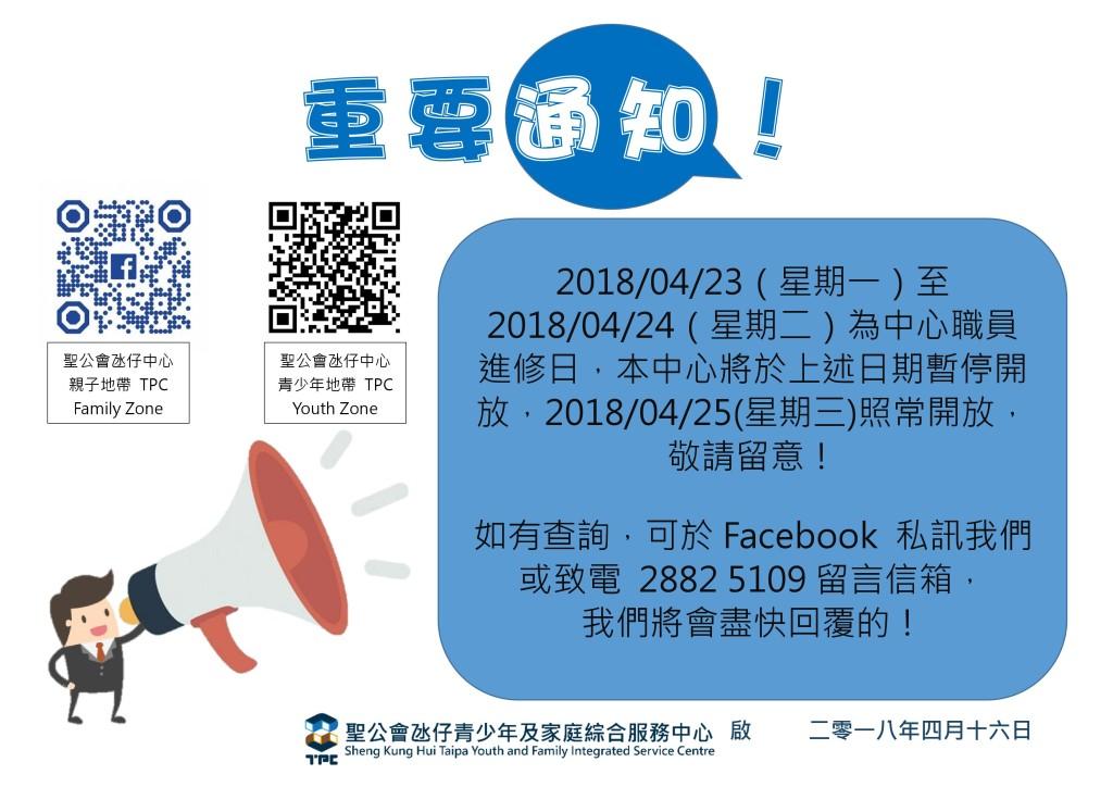 facebook退修重要通知_V5
