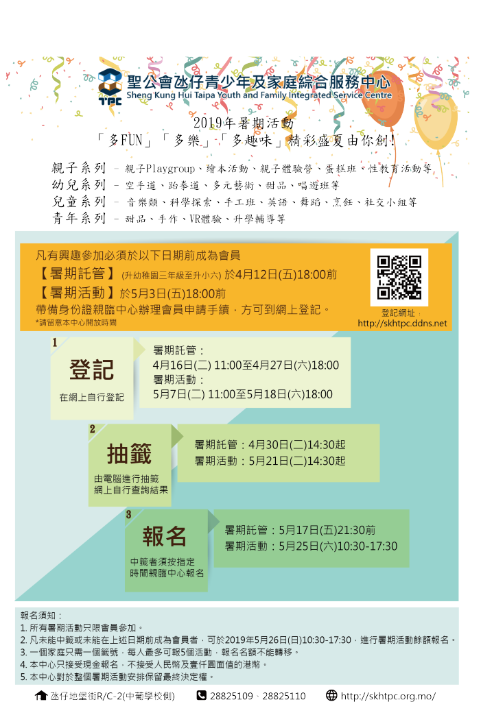 2019SYP新聞稿