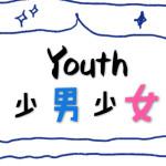 少男少女logo