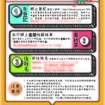 暑期活動報名流程_7月-01