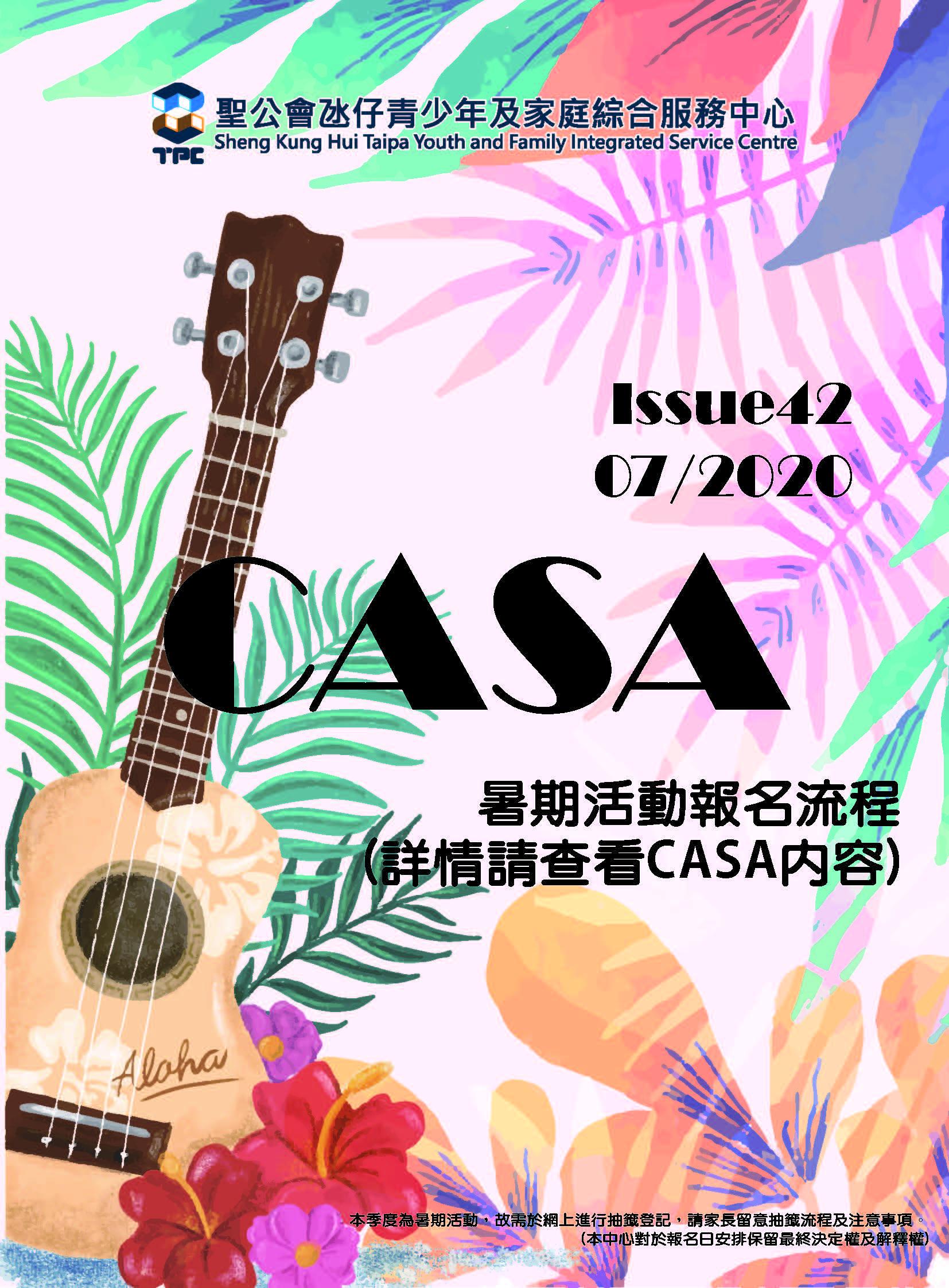 CASA42_封面